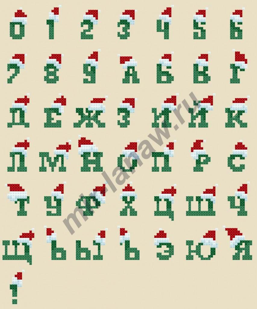 """русский шрифт """"Шапочки санта"""""""